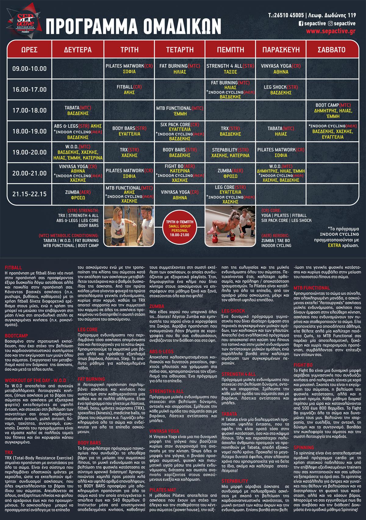 programma omadikon sepactive gym ioannina